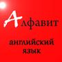 Компания Алфавит