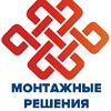 """Компания """"Монтажные решения"""""""