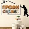 """Компания """"ПРОФИ Сервис"""""""