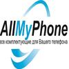 Компания AllMyPhone