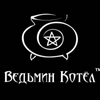 Магазин Ведьмин Котёл