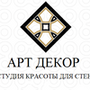 Компания ART DECOR