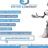Enter Company V.