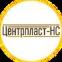 ТОО Центрпласт-НС