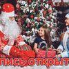 Поздравление от Деда Мороза и Снегурочки!!!🎉🎈🎊