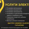 Услуги Электрика Могилев