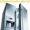 Ремонт холодильников в Могилёве и области