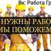 Услуги грузчиков, услуги разнорабочих подсобников