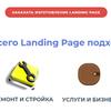 Landing page. Создание и разработка под ключ.