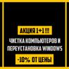 Чистка компьютера+установка Windows= -10% от цены
