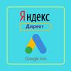 Продвижение сайтов при помощи контекстной рекламы в Яндекс.Директ и Google Ads