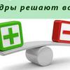 Кадровый аудит для организаций и ИП