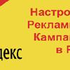 Контекстная реклама Яндекс.Директ (РСЯ)