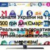 Телеканалы Украины и СНГ. Настройка Смарт ТВ
