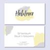 Ваша стильная визитка