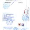 Легализация документа (физ.лицо)