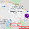 Доставка по Северодонецку