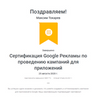 Настройка контекстной рекламы Google Ads