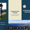 Набор текста на украинском, русском языках