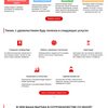 Landing Page под ключ, разработка УТП,Яндекс метрика, Google Analytics, Jivosite.