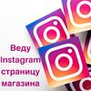 Веду Instagram страницу магазинов