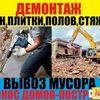 Демонтажні роботи