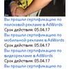 Реклама Google AdWords, Яндекс Директ, FB, ВК, Instagram.