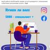 Реклама в интернете, социальный сетях