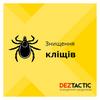 DEZ Tactic: Акарицидная обработка участков от клещей и комаров