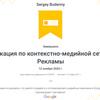 Контекстная реклама - сертифицированный специалист Google. Настройка и ведение.
