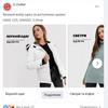 Настройка рекламы в Facebook, Instagram
