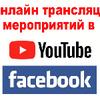 Организация онлайн online трансляции мероприятия