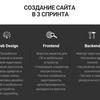 Создам сайт в 3 итерации: