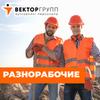 Услуги Разнорабочих от 95грн в Киеве и области
