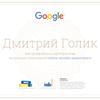 Настрою Adwords, Google Analytics, GTM, Google Merchant Center!
