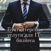 Бухгалтерское сопровождение IT-предпринимателей, фрилансеров