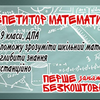 Репетитор математики 5-9 класи, онлайн