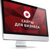 Создание сайтов для Вашего бизнеса