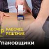 Комплектовка и упаковка товара в Киеве и Киевской области.