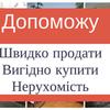 Вигідно і Швидко Безпечно продам вашу нерухомість у Київській області