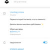 Создаю каналы в Телеграмм