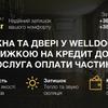 Разработка дизайна листовки для WellDoor / tiff
