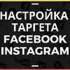 Настройка таргетированной рекламы в Facebook, Instagram, таргет фб, иг