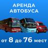 Пассажирские перевозки, Аренда автобуса от 8 до 76 мест