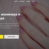 Создание сайтов на Tilda (Тильда)