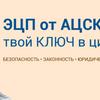 """Продажа ЭЦП от ЦСК """"Украина"""""""