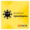 DEZ Tactic: Профессиональная дезинфекция и противовирусная обработка.
