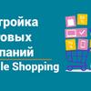 Товарная реклама Google Shopping