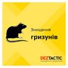 DEZ Tactic: Дератизация, профессиональное уничтожение грызунов.