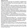 Копирайтинг - интересные проекты на русском/английском/украинском